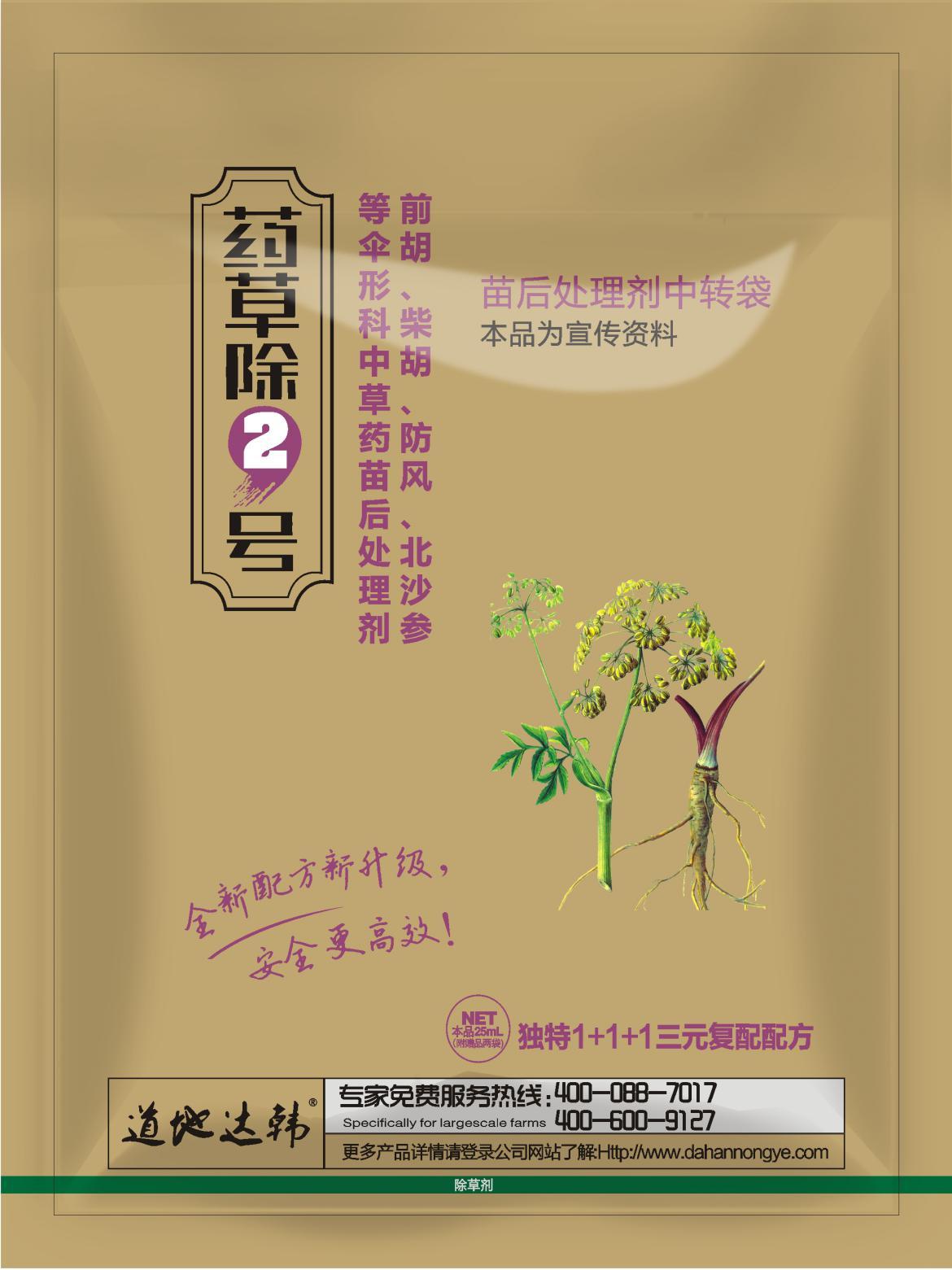 前胡除草剂厂家-想买合格的前胡除草剂,就到大韩作物