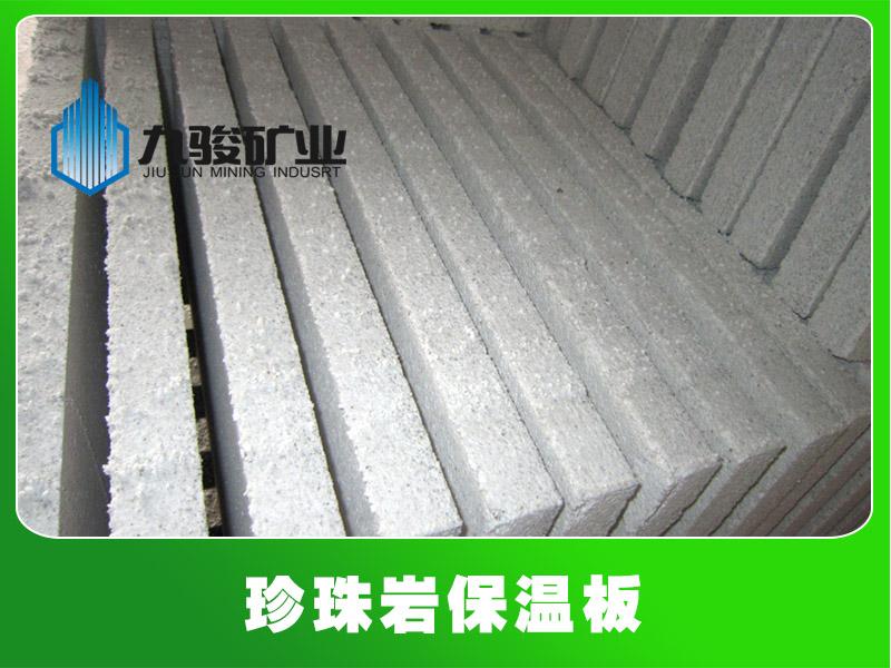 浙江珍珠岩保温板-信阳供应质量好的珍珠岩保温板