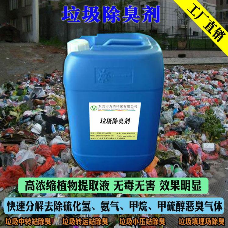 萬清高濃縮垃圾除臭劑廠家直銷 免費試用 垃圾場除臭劑