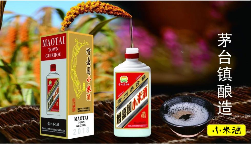 增嘉園有機農業-聲譽好的小米酒廠家_口感好的酒