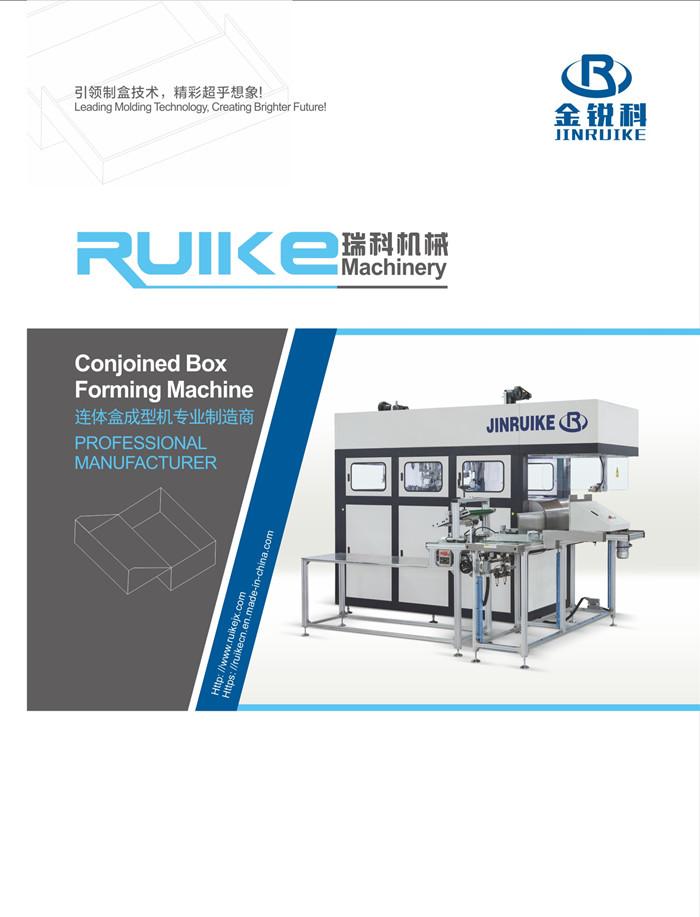 瑞科机械专业的连体纸盒机出售|瓦楞纸盒机供销
