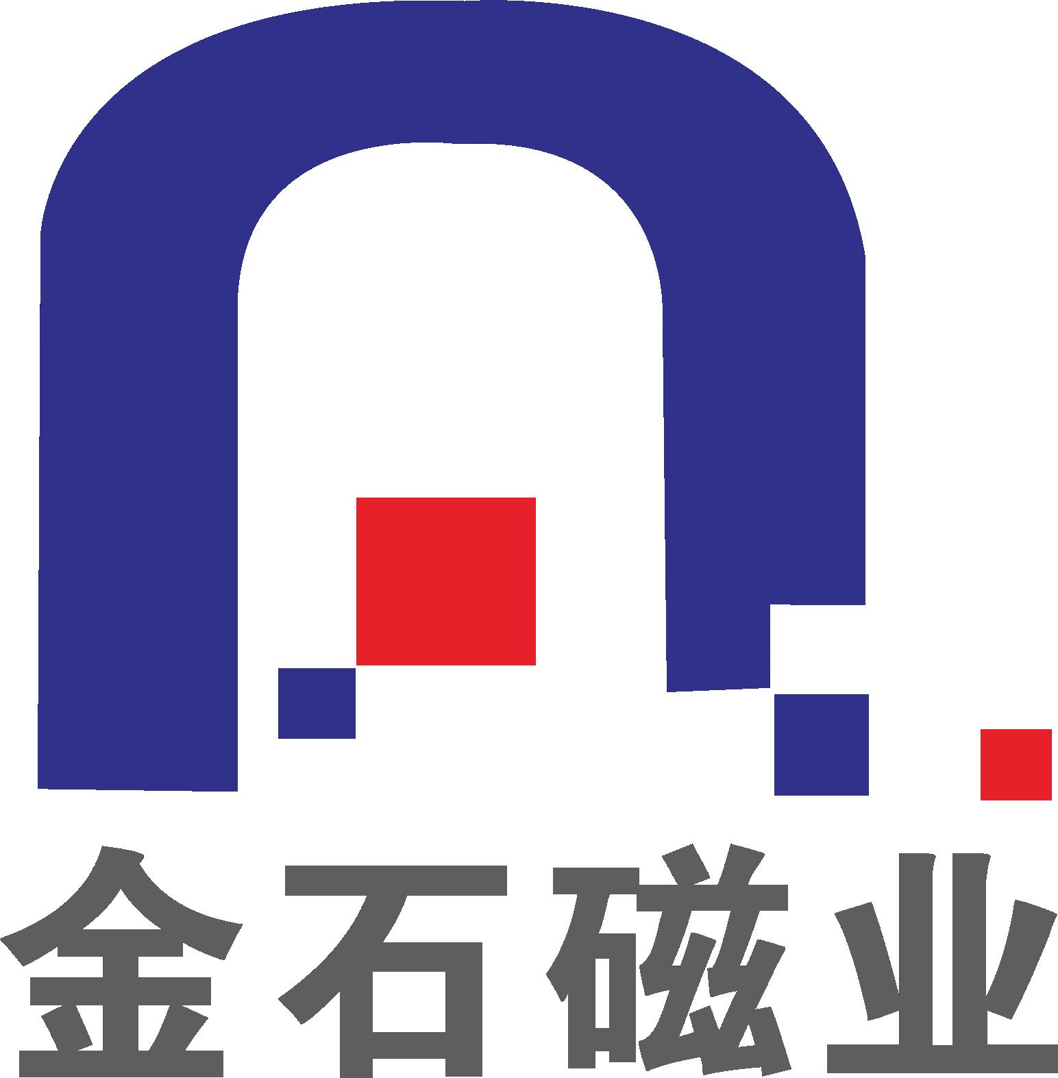 惠州市金石磁業有限公司