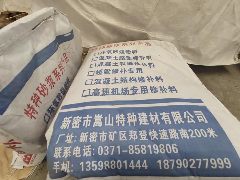 水泥路面修补料厂家-郑州地区有品质的水泥路面修补料