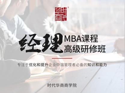 时代华商经理MBA笔记 | 17年的职场难题,2天内被解开
