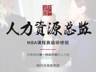 时代华商人力资源MBA课程 | 胜任素质模型的构建与应用