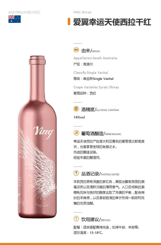 澳洲葡萄酒|采购高性价爱翼幸运天使西拉干红就找汐彤酒业