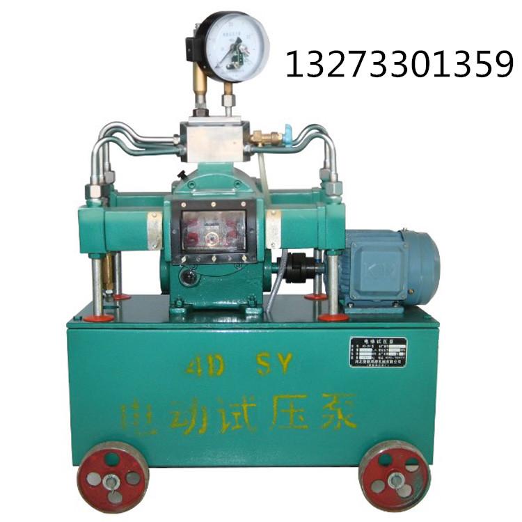 4D电动试压泵的结构及原理