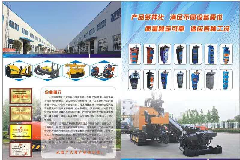 山西原厂现货.地龙32吨非开挖钻机液压泵-山东划算的地龙32吨非开挖钻机液压泵