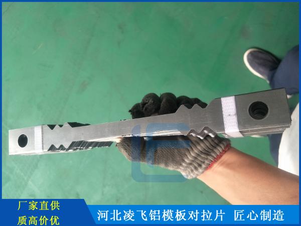 云南鋁模板對拉片-邯鄲價位合理的鋁模板對拉片哪里買