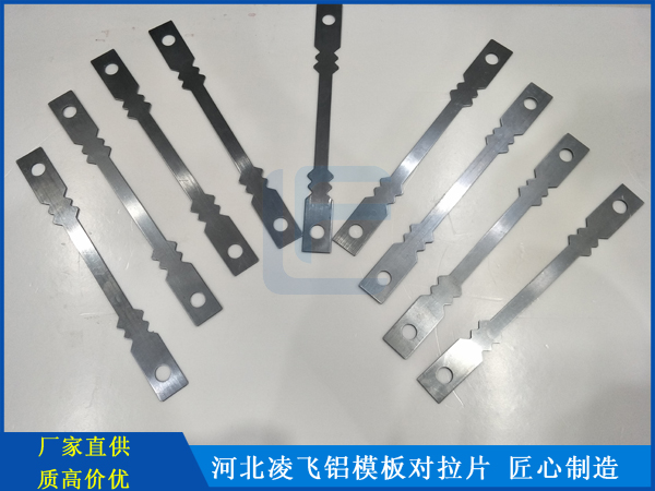 鋁模板對拉片廠家|河北耐用的鋁模板對拉片