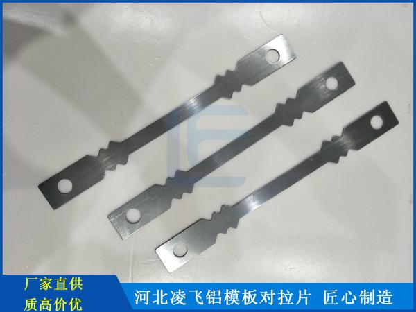 铝模拉片厂家-选购耐用的铝模拉片就选凌飞金属制品