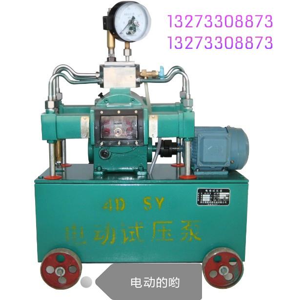 电动试压泵规格、型号