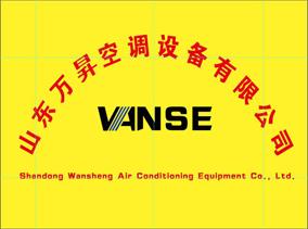 山东万昇空调设备有限公司