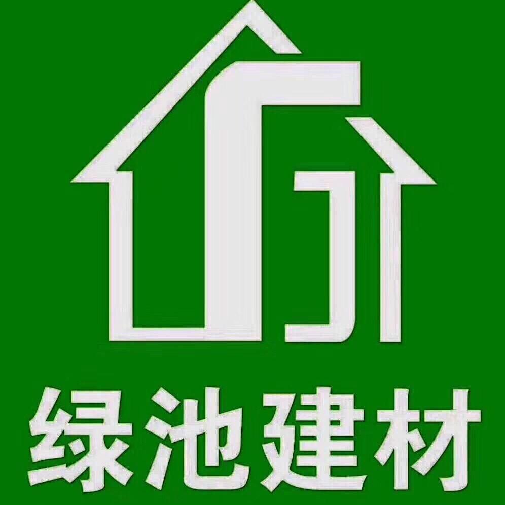 內蒙古綠池建材有限公司