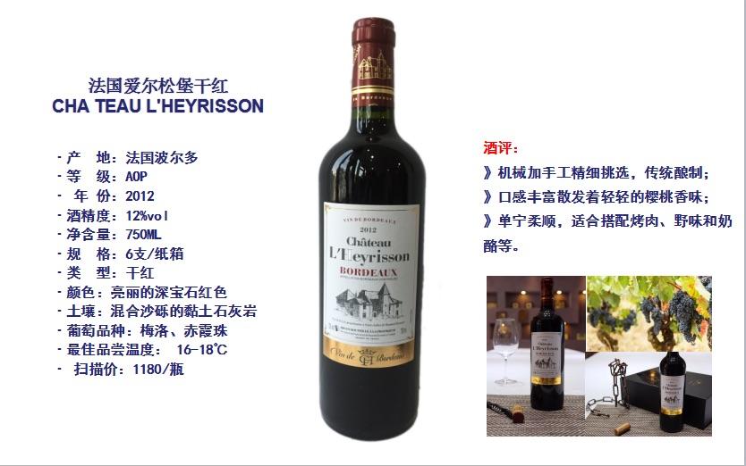 葡萄酒怎么卖|实力可靠的法国爱尔松堡干红经销商