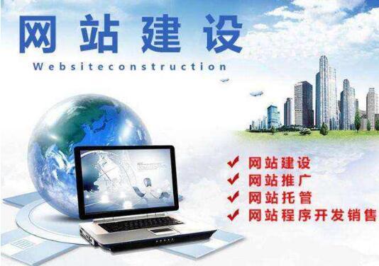 冠县企业网站制作报价-诚挚推荐有实力的网站建设