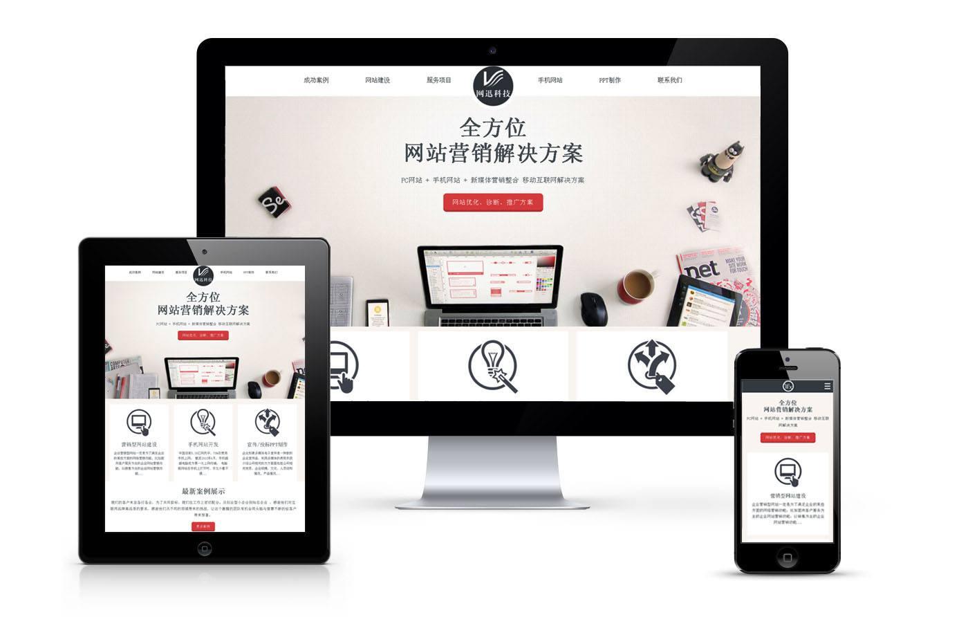 網站建設,邯鄲網站建設,邯鄲如何做網站