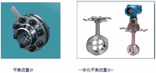 平衡流量计|上海平衡流量计价格|平衡流量计优质优价