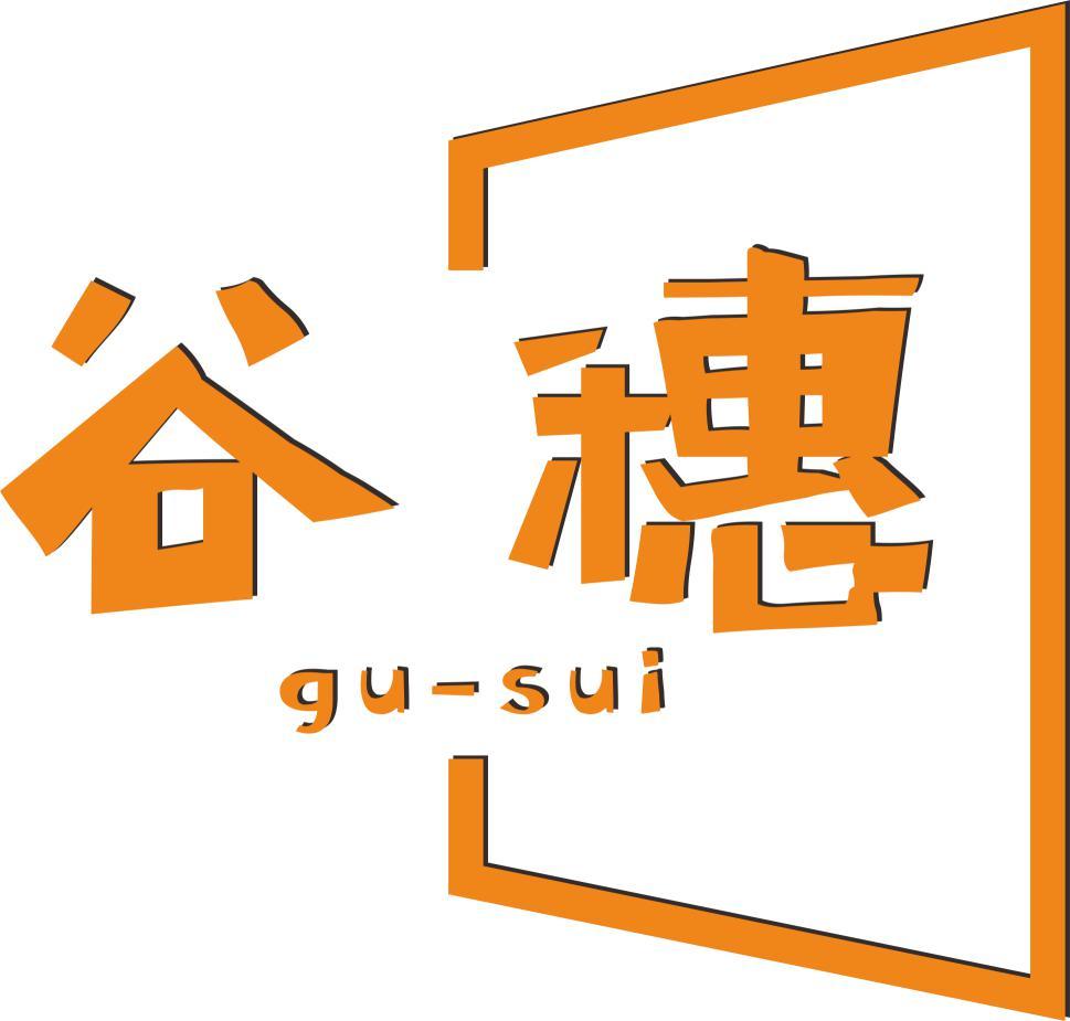 蘇州谷穗文化科技有限公司