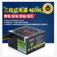 云南电脑批发 三段式电源460W 额定280W