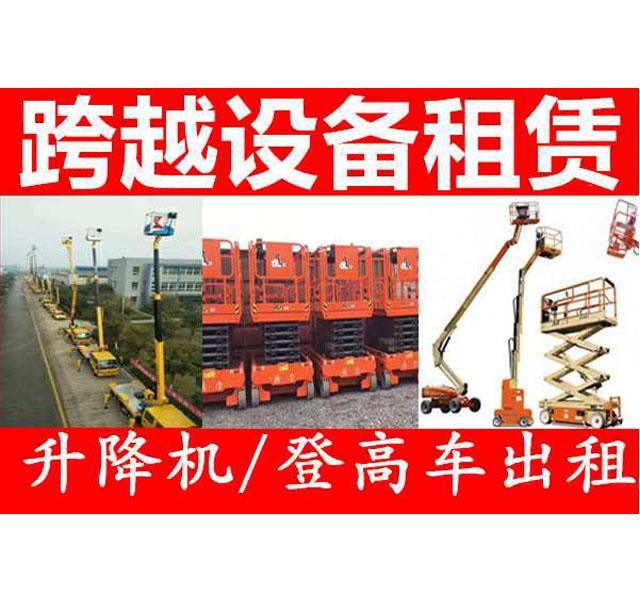宁波升降机租赁一天多少钱-浙江靠谱的升降机平台供应商是哪家
