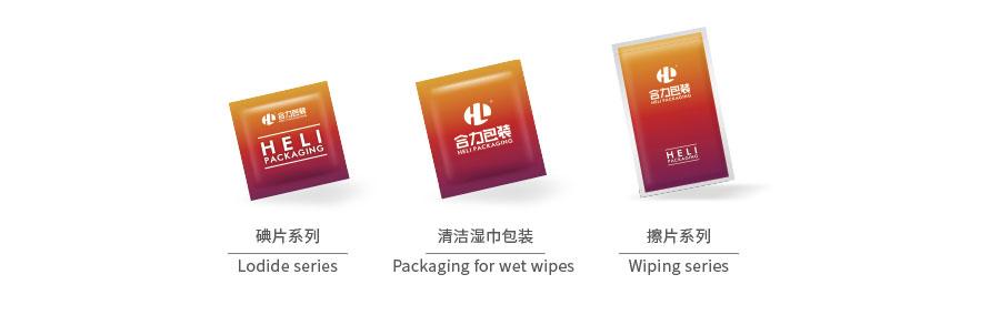 棉棒包装|供销价格划算的碘擦片包装