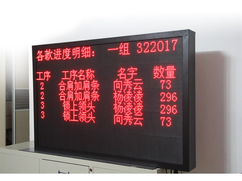 河南生产计数看板厂家-生产看板计数显示屏LED看板车间进度管理要在哪里买