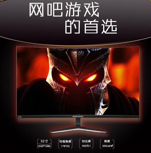 EASUNG東星U10曲面無邊框超薄32寸顯示器