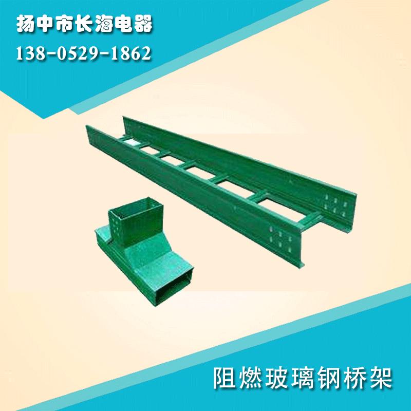 品质好的玻璃钢桥架镇江哪里有-江苏玻璃钢桥架价格行情