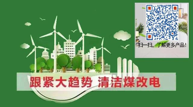 甘肅張掖煤改電電采暖集中控制系統