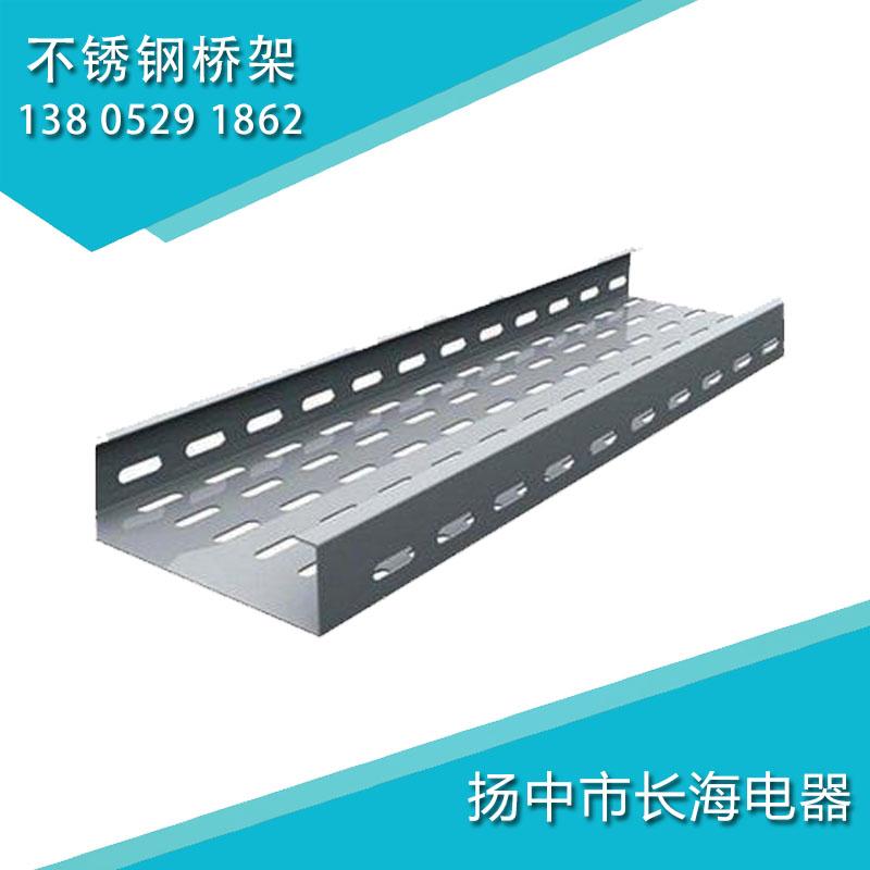价位合理的不锈钢桥架长海电器万博体育app官网安卓_不锈钢槽式桥架