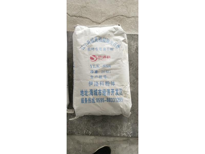 滑石粉YLK-888