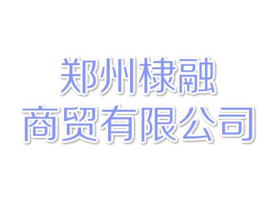 郑州棣融商贸有限公司