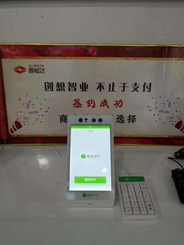 内蒙古携强_口碑好的青蛙刷脸支付就找携强科技开发商|微信营销公司