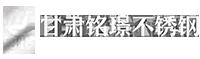 甘肃铭璟装饰工程必威app安卓版
