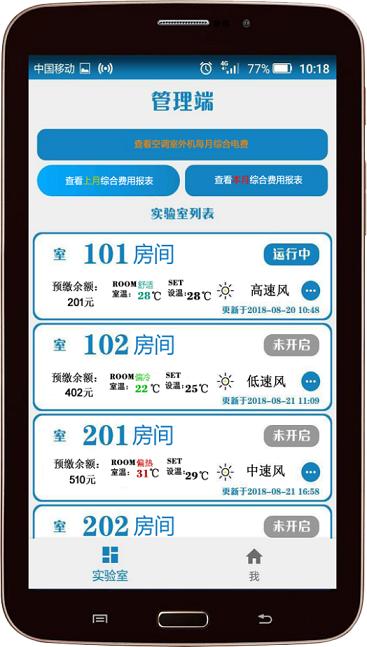 黑龙江氟机计费系统-T6500氟机中央空调分户计费系统还是厦门德力信公司实力强