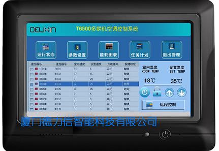 廣東氟機計費系統-廈門德力信公司專業T6500氟機中央空調分戶計費系統