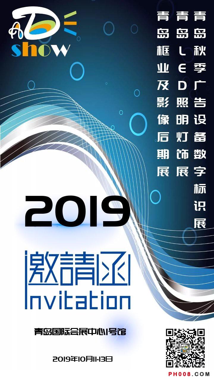 青岛广告技术展咨询-青岛信誉好的青岛广告展公司推荐