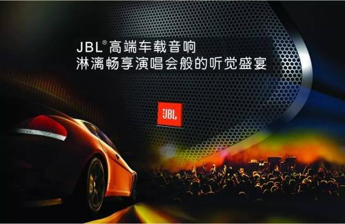 銳致JBL汽車音響改裝-廣東專業的汽車保養推薦