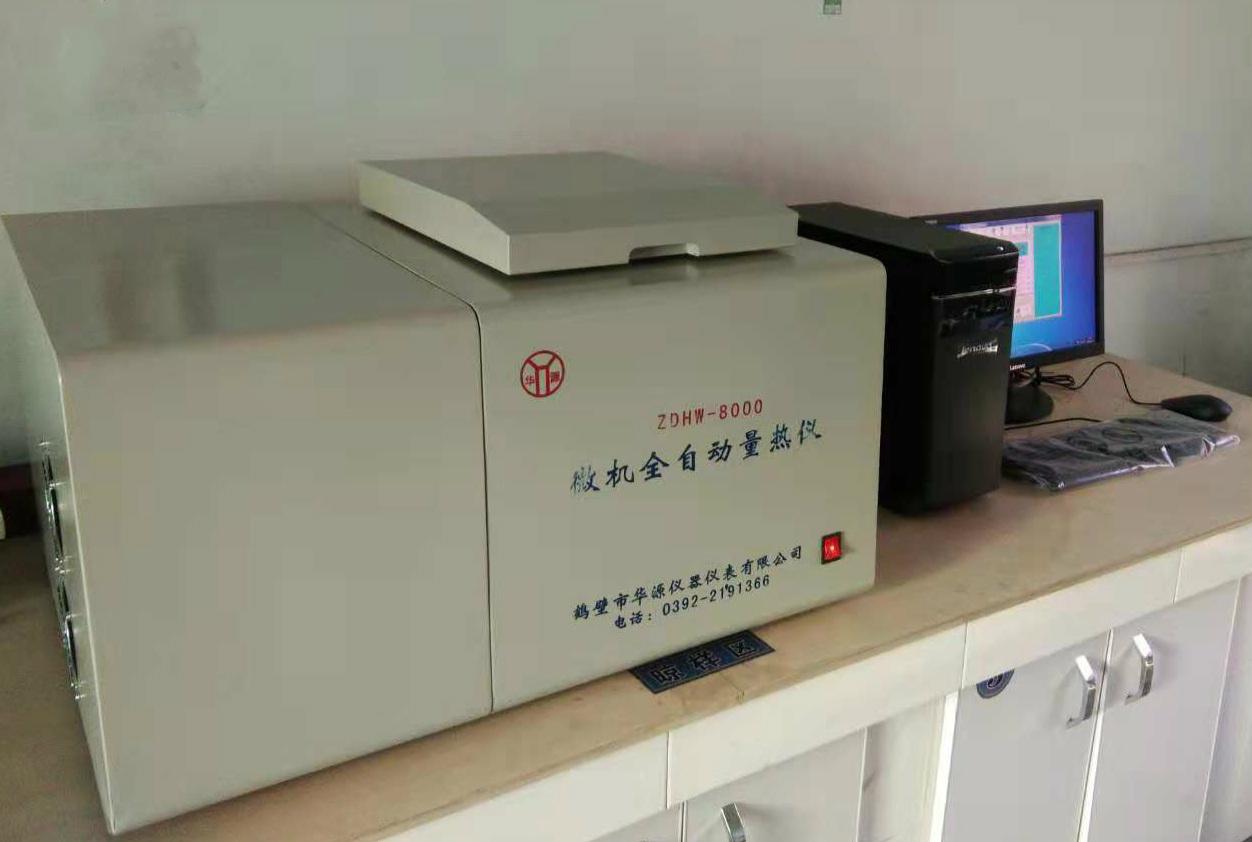 華源全自動量熱儀制冷熱量計煤炭發熱量測定機器煤質化驗儀