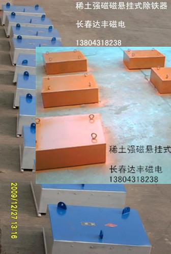 江西电磁除铁器永磁除铁器_诚挚推荐质量好的电磁除铁器永磁除铁器大磁铁