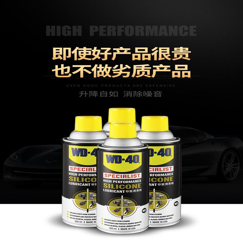 厂家推荐优良的WD40专家级电子油污去除清洗剂 车窗润滑剂