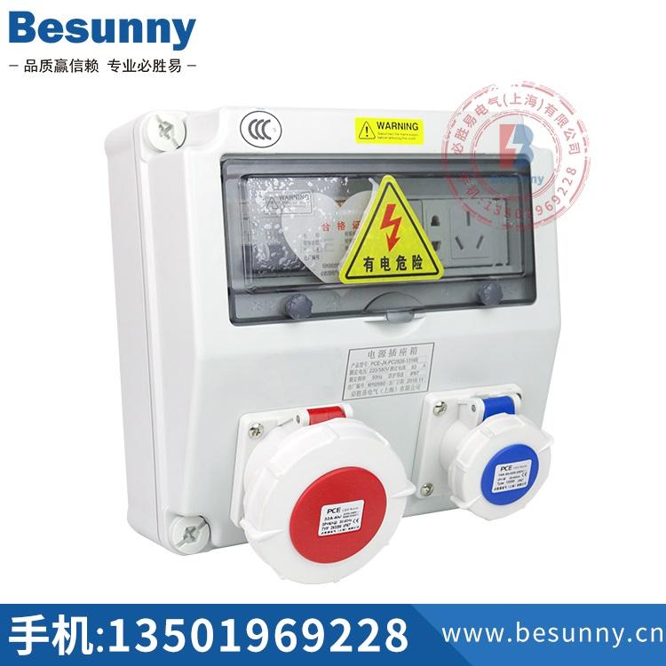 上海必胜易插座箱Besunny品牌电源检修箱