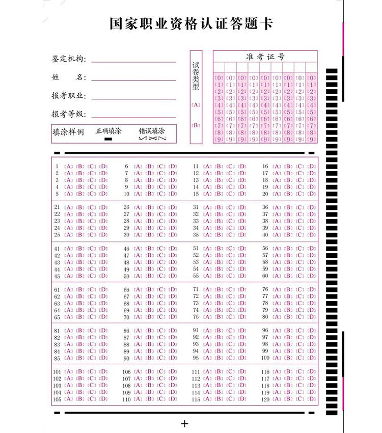 学校考试答题卡,填涂答题卡,答题卡价格