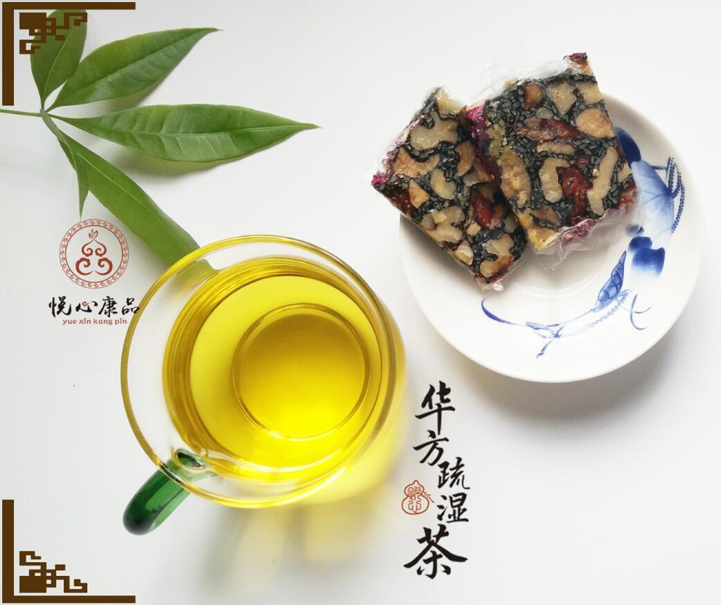 中国选择华方疏湿茶|哪里有提供放心的祛湿