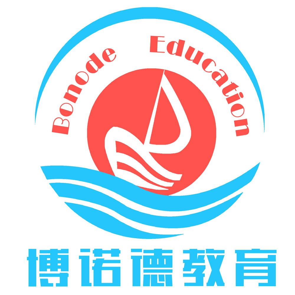 青島博諾德教育管理咨詢有限公司
