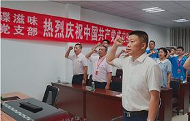 中共四川碟滋味餐飲有限公司支部委員會慶黨98周年生日
