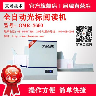 陽泉城區答題卡改卷機代理 機讀卡閱卷機選購