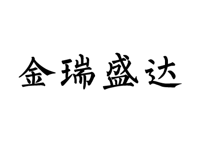 新疆金瑞盛达照明设备有限公司