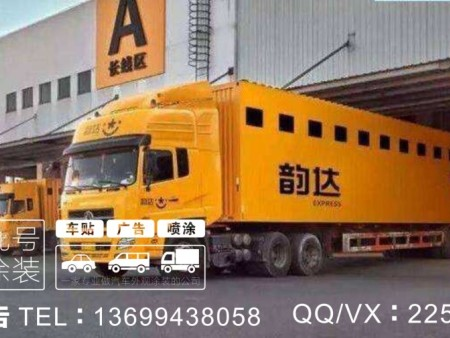 四川广告喷绘车身